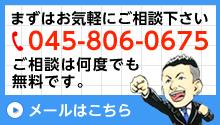 お問い合せ:045-806-0675