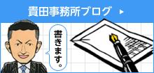 貴田事務所ブログ