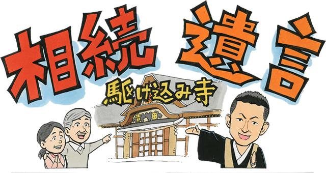 横浜 相続遺言駆け込み寺マンガ04