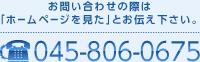 横浜相続遺言駆け込み寺を見た!とご連絡ください
